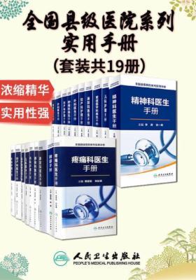 全国县级医院系列实用手册(套装共19册)