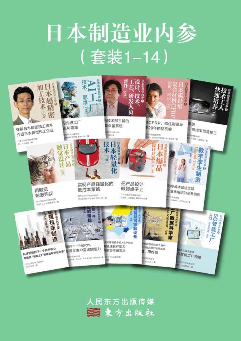 日本制造业内参(套装1-14)