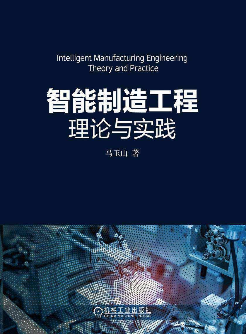 智能制造工程理论与实践