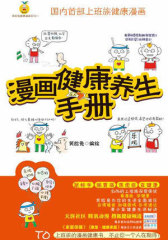 漫画健康养生手册(试读本)