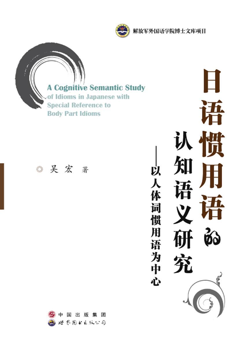 日语惯用语的认知语义研究