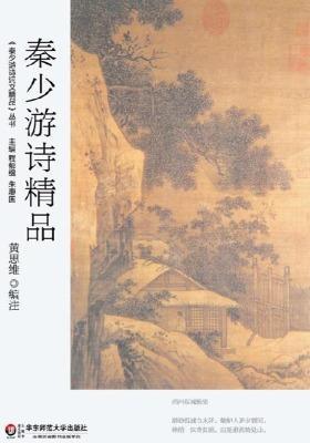秦少游词精品(秦少游诗词文精品)
