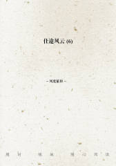 仕途风云(6)