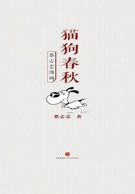 蔡志忠漫画·猫狗春秋