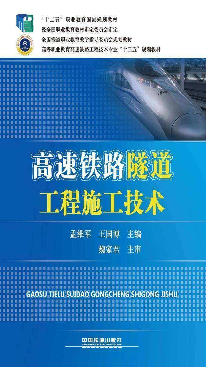 高速铁路隧道工程施工技术
