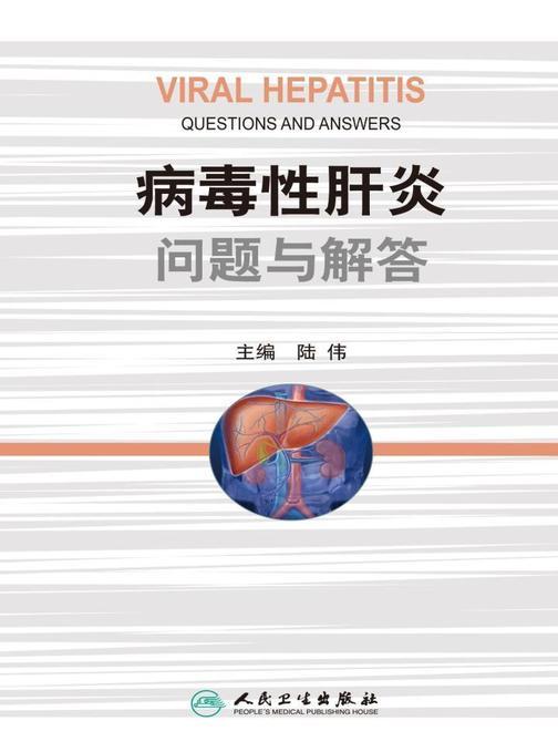 病毒性肝炎问题与解答