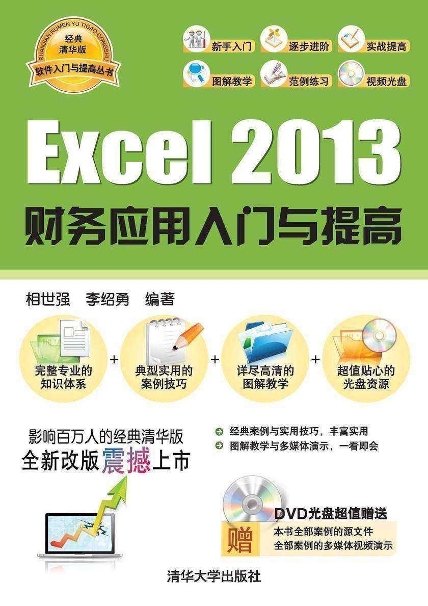 Excel 2013财务应用入门与提高(光盘内容另行下载,地址见书封底)(仅适用PC阅读)