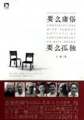 要么庸俗,要么孤独:华语艺术名家谈艺录