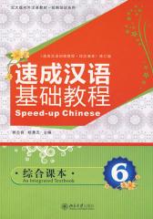 速成汉语基础教程·综合课本6(仅适用PC阅读)