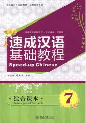 速成汉语基础教程·综合课本7(仅适用PC阅读)