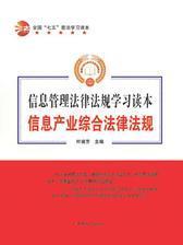 信息产业综合法律法规