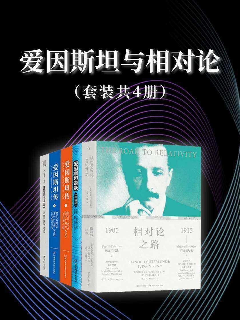 爱因斯坦与相对论(套装共4册)(4本书带你了解爱因斯坦和相对论背后的故事!)