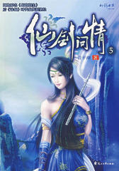 仙剑问情5(试读本)