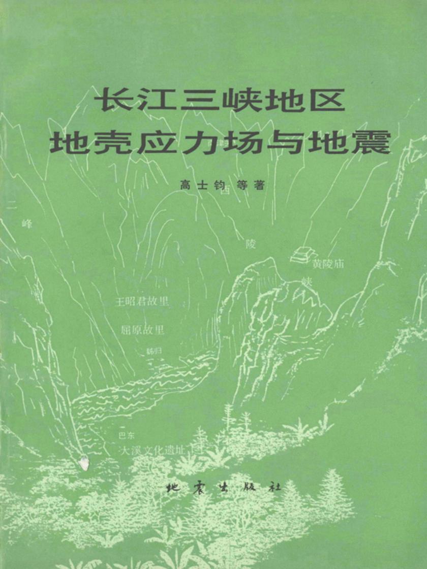 长江三峡地区地壳应力场与地震(仅适用PC阅读)