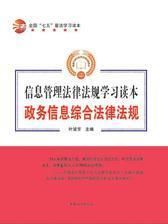 政务信息综合法律法规