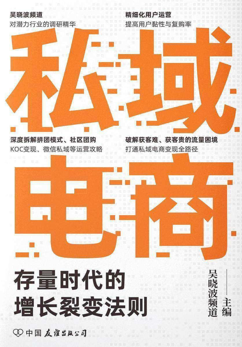 私域电商:存量时代的增长裂变法则(吴晓波频道对潜力行业的调研精华)