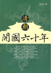 清朝开国六十年(试读本)