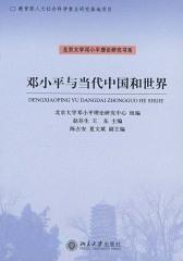 邓小平与当代中国和世界(仅适用PC阅读)