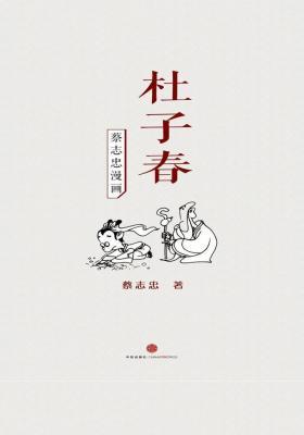 蔡志忠漫画·杜子春