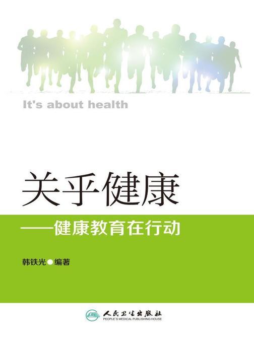 关乎健康——健康教育在行动
