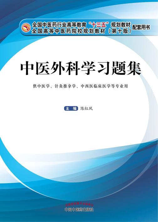 中医外科学习题集(十三五)