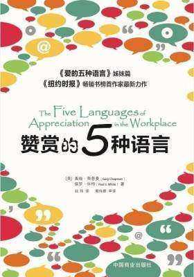 赞赏的5种语言