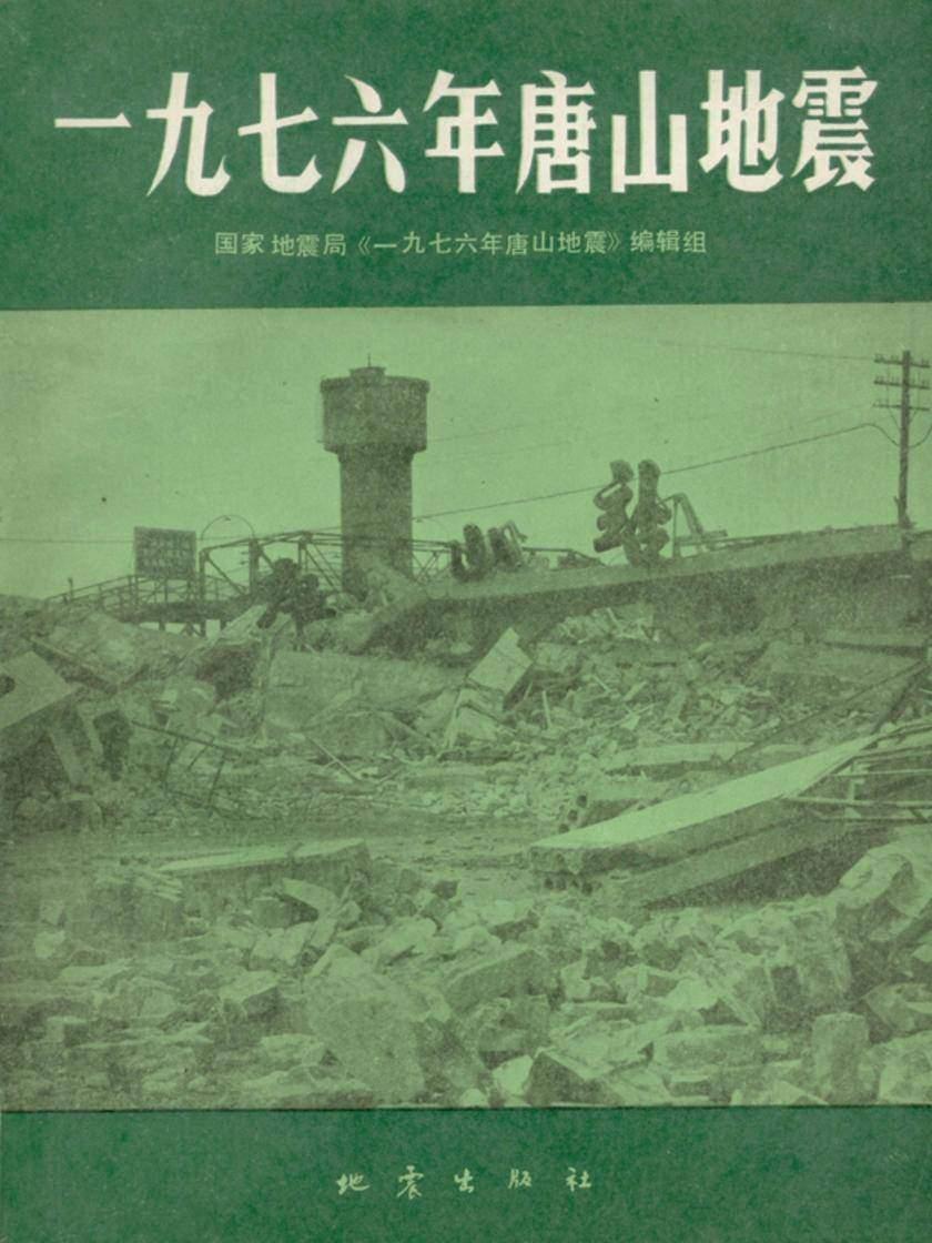 一九七六年唐山地震(仅适用PC阅读)