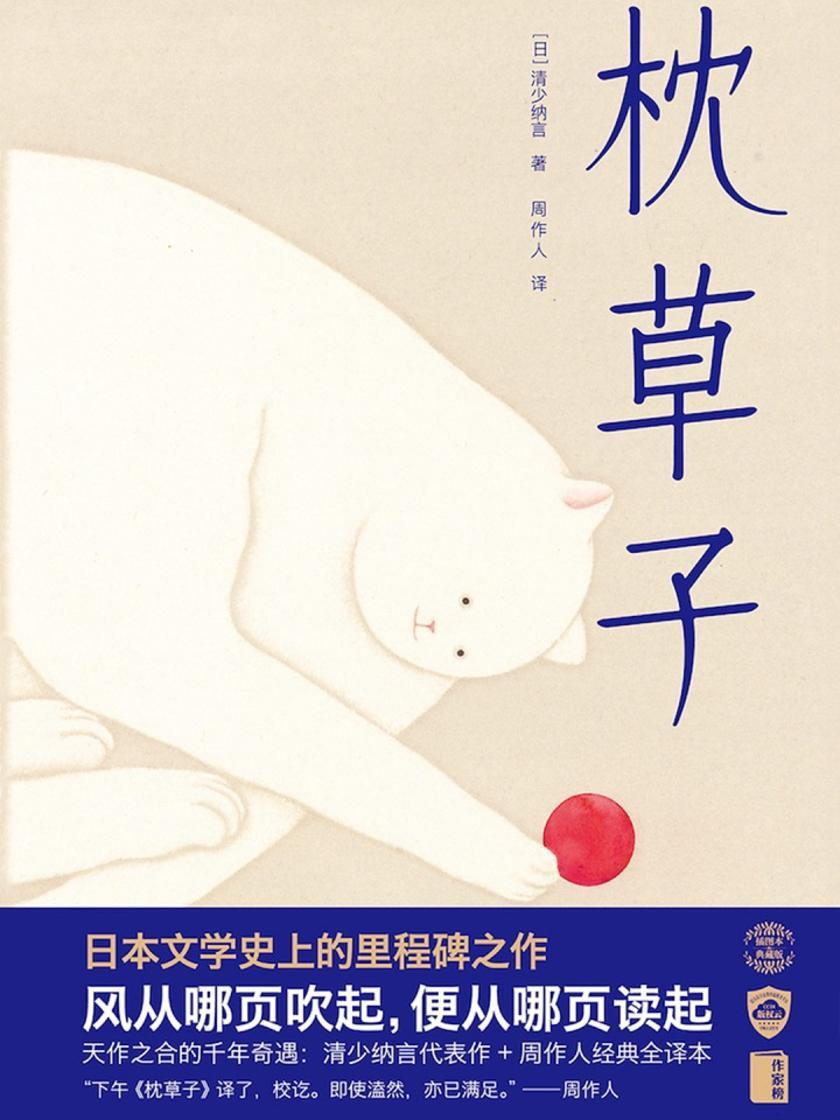 枕草子(新版未删节《枕草子》!附182页精美植物图谱!日本文学史里程碑杰作!风从哪页吹起,便从哪页读起!)作家榜经典文库