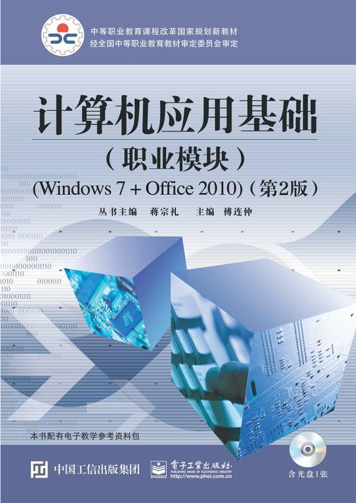 计算机应用基础(职业模块)(Windows 7+Office 2010)(第2版)(含CD光盘1张)