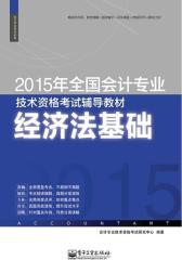 2015年全国会计专业技术资格考试辅导教材:经济法基础(试读本)(仅适用PC阅读)
