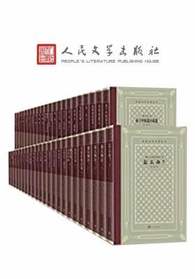 外国文学名著丛书.第一辑