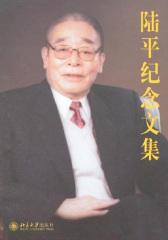 陆平纪念文集(仅适用PC阅读)