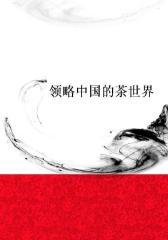 领略中国的茶世界