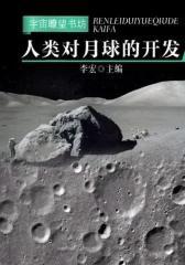 人类对月球的开发(宇宙瞭望书坊 )