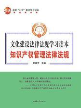 知识产权管理法律法规