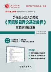 圣才学习网·2014年上半年外经贸从业人员考试《国际贸易理论基础教程》章节练习题详解(仅适用PC阅读)
