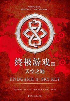 终极游戏2:天空之匙