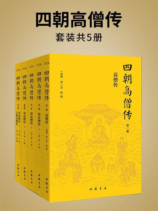 四朝高僧传(全5册)