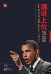 演讲上位:总统告诉你表达的力量(试读本)(仅适用PC阅读)