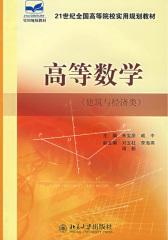 高等数学(建筑与经济类)(仅适用PC阅读)