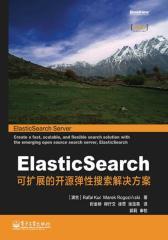 ElasticSearch:可扩展的开源弹性搜索解决方案(试读本)(仅适用PC阅读)