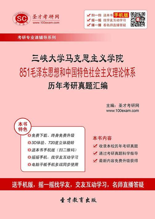 三峡大学马克思主义学院851*思想和中国特色社会主义理论体系历年考研真题汇编