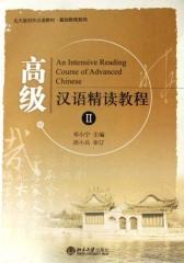 高级汉语精读教程Ⅱ(仅适用PC阅读)