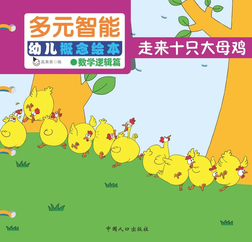 走来十只大母鸡(仅适用PC阅读)