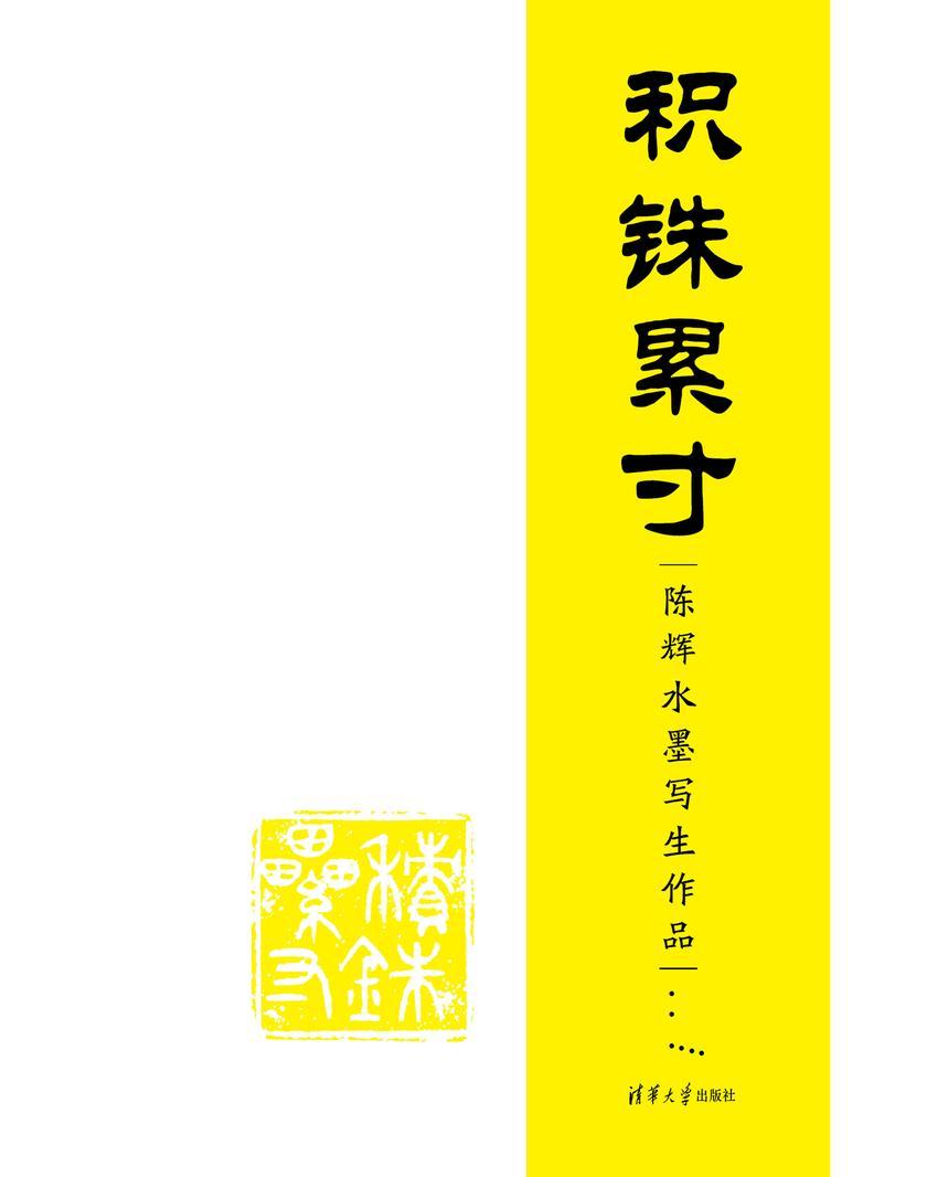 积铢累寸:陈辉水墨写生作品(仅适用PC阅读)