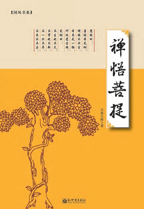 禅悟菩提( 接近大师的禅悟!佛学爱好者不容错过的经典读本!)