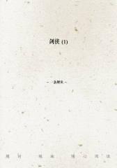 剑侠(1)