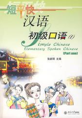 短平快汉语·初级口语(1)(仅适用PC阅读)