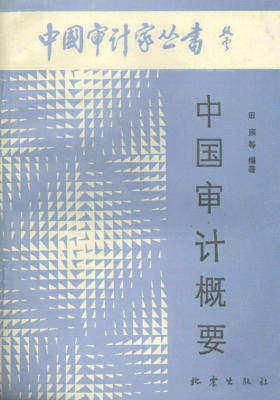 中国审计概要(仅适用PC阅读)