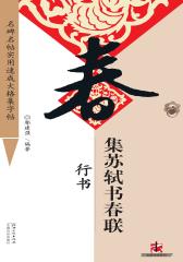 集苏轼书春联:行书(仅适用PC阅读)